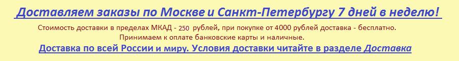 Доставляем заказы по Москве 7 дней в неделю! Стоимость доставки в пределах МКАД - 190 рублей. Заказы свыше 3000 рублей доставляются бесплатно. Доставка по всей России. Условия доставки читайте здесь.